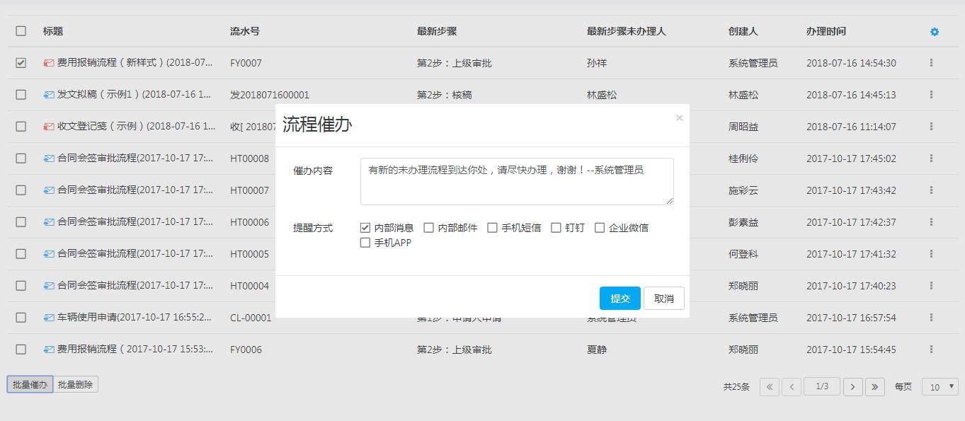 惠州OA系统